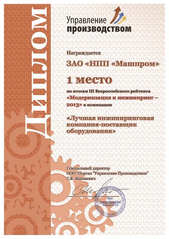 Диплом портала «Управление производством»